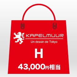>KAPELMUUR ラッキーバッグ H 2020 20,000円(税抜)