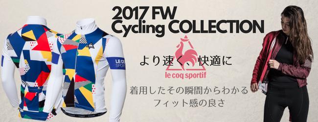 2017FW ルコックスポルティフ サイクリング・コレクション