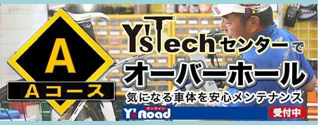 Y's Tech ( ワイズテック ) スポーツバイク ( ロードバイク MTB クロスバイク 折りたたみ自転車 ) オーバーホールAコース ご予約