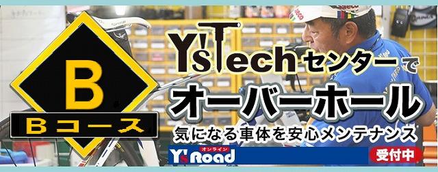 Y's Tech ( ワイズテック ) スポーツバイク ( ロードバイク MTB クロスバイク 折りたたみ自転車 ) オーバーホールBコース ご予約