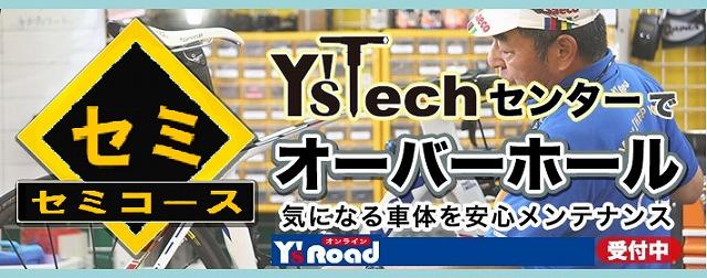 Y's Tech ( ワイズテック ) スポーツバイク ( ロードバイク MTB クロスバイク 折りたたみ自転車 ) セミオーバーホール ご予約
