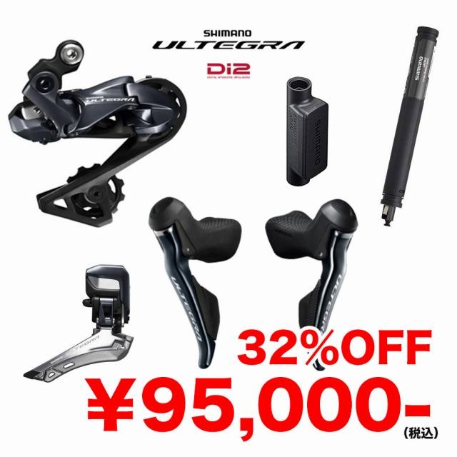 【オンライン限定/数量限定】SHIMANO(シマノ) R8070 Di2 ディスクブレーキ  3点セット