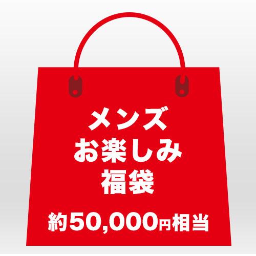 【オンライン限定】 ワイズロードオンライン限定お楽しみ福袋 メンズ  アジアサイズS