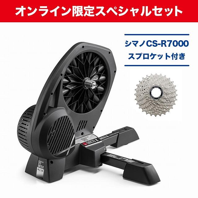 【オンライン限定特価】ELITE(エリート) DIRETO X   シマノCS-R7000 11-28T カセットスプロケットセット