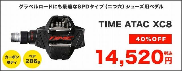 【オンライン限定】 TIME ATAC XC 8