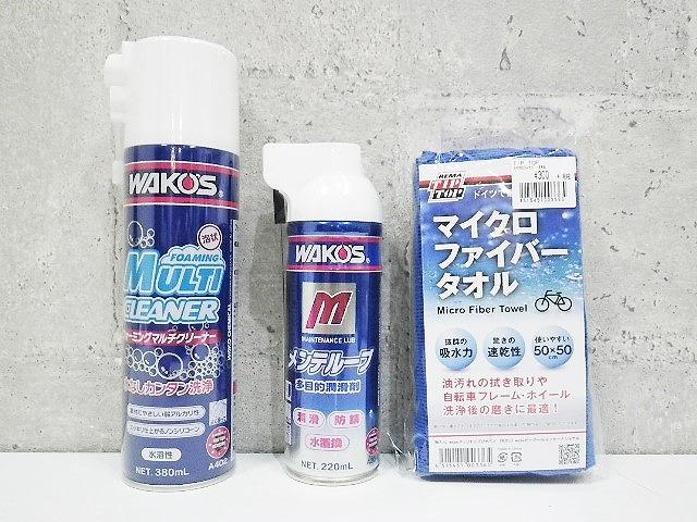 【Y'sテック オススメセット】 WAKO's ( ワコーズ ) 水無し簡単メンテキット
