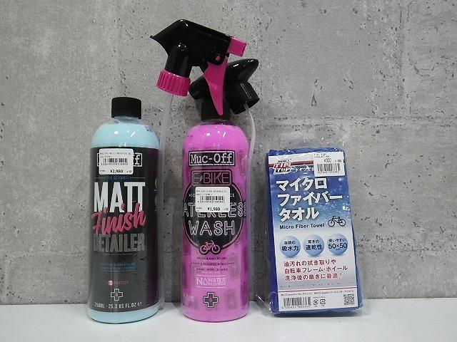 【Y'sテック オススメセット】 MUC OFF ( マックオフ ) 水無し簡単メンテキット マットカラー専用