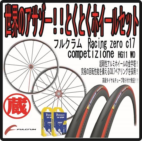 FULCRUM ( フルクラム ) ホイール RACING ZERO COMPETIZIONE 2WAYFIT ( レーシング ゼロ コンペティツィオーネ ) 上野アサゾーオリジナルタイヤ付前後セット HG (シマノボディ )