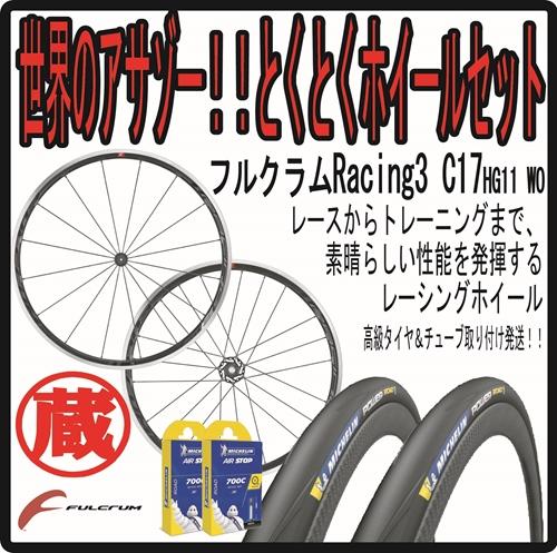FULCRUM ( フルクラム ) ホイール RACING 3 クリンチャー C17 ( レーシング スリー ) 上野アサゾーオリジナルタイヤ付前後セット HG (シマノボディ )