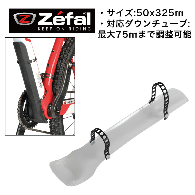 ZEFAL DOWN TUBE ARMOR