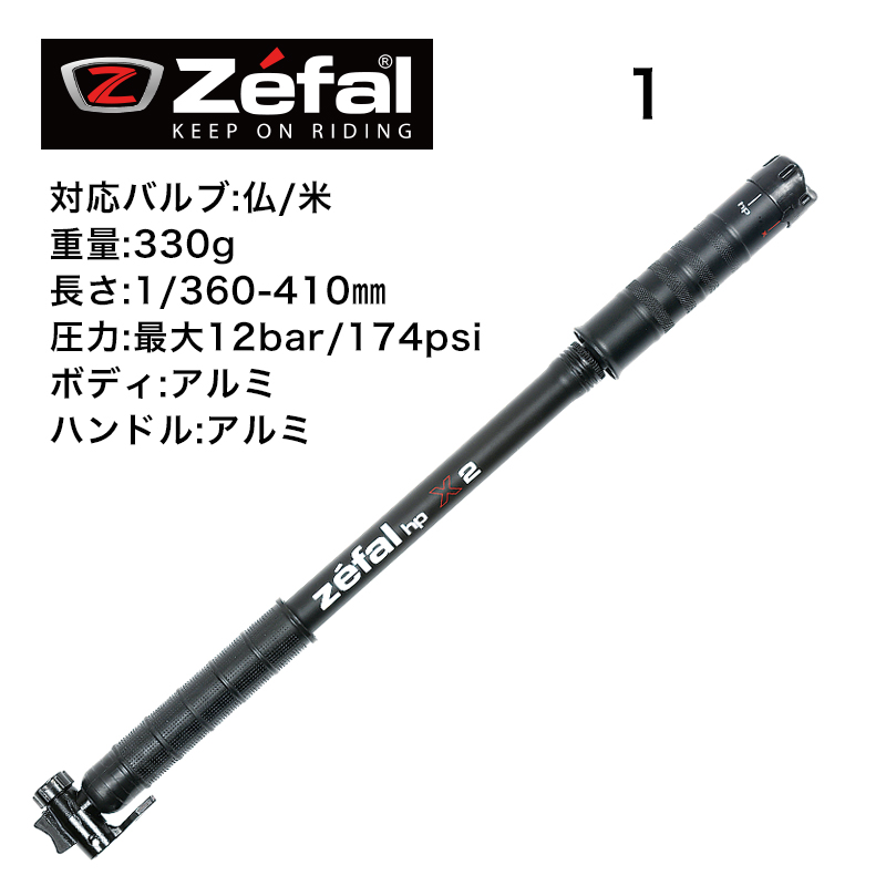 ZEFAL(ゼファール)HPX ブラック 360〜410mm