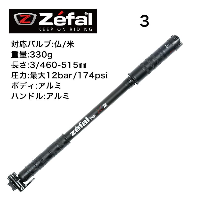 ZEFAL(ゼファール)HPX ブラック 460〜515mm