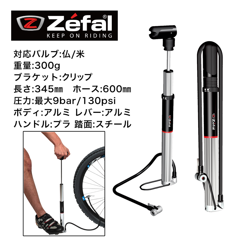 ZEFAL PROFILE MINI MT01ポンプ