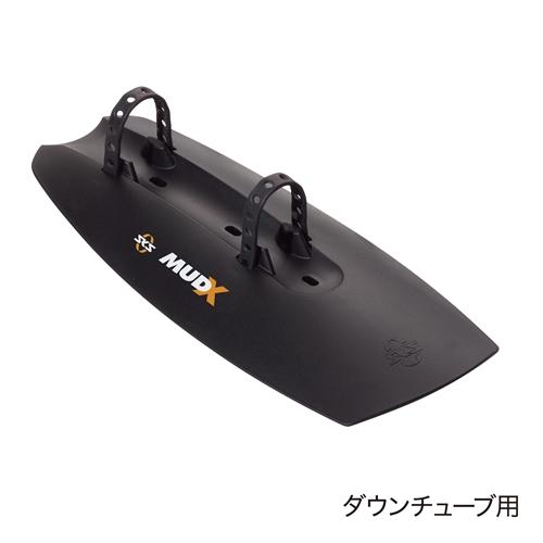 SKS ( エスケイエス ) MUD X ブラック ダウンチューブ用