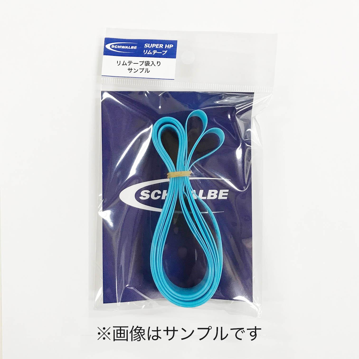SCHWALBE(シュワルベ)HPリムテープ 2本 ブルー 25-584/27.5
