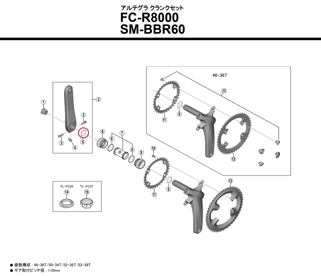 シマノ リペアパーツ FC-7900 リング