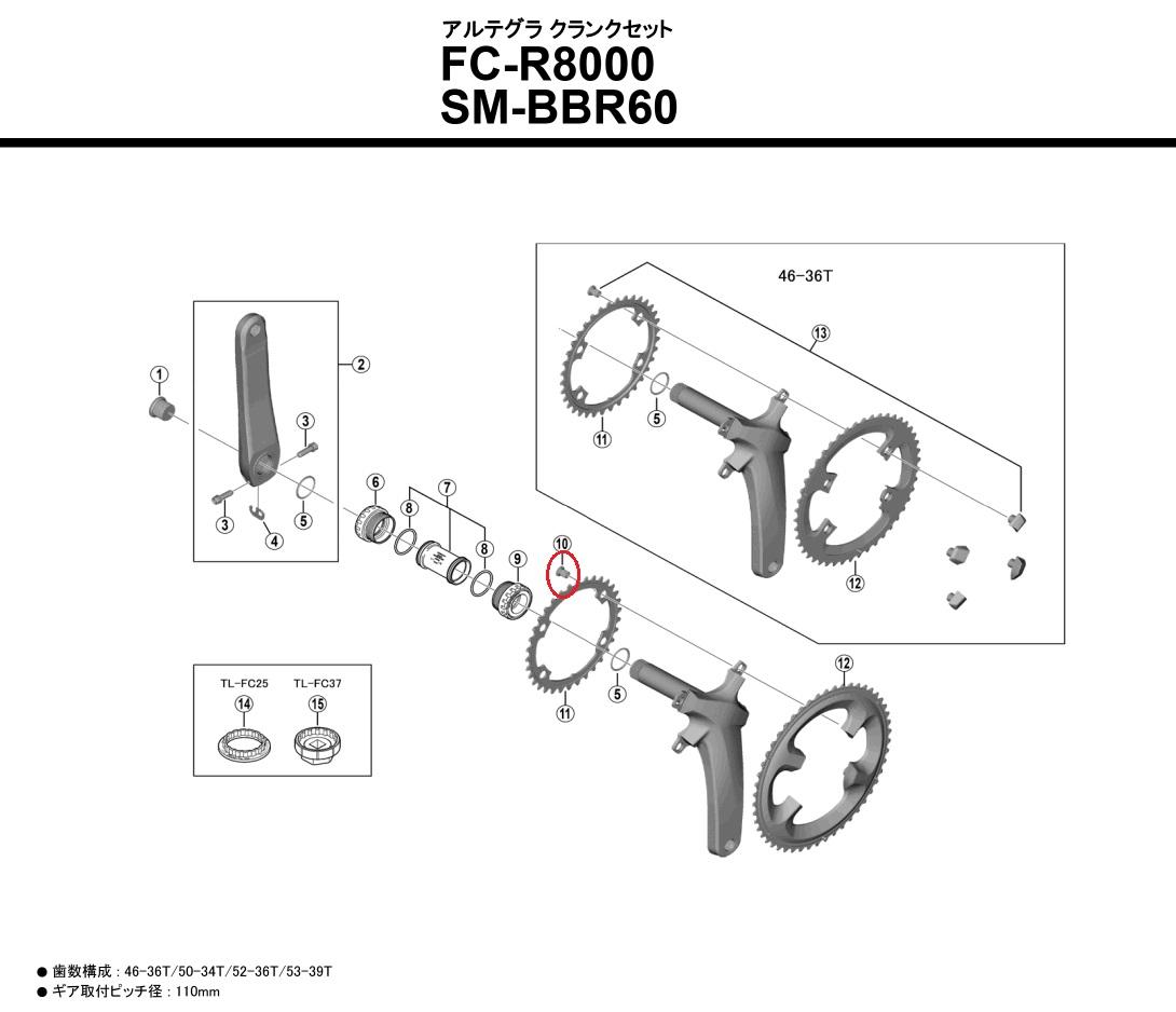 シマノ リペアパーツ FC-6800/FC-M970 ギア固定ボルト ( M8×10.1/4個 )