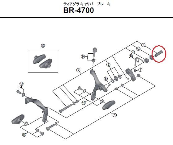 シマノ リペアパーツ BR-7800 取付ナット ( 前後用/10.5MM )