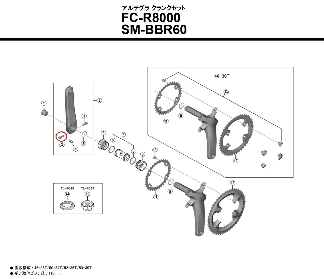 シマノ リペアパーツ FC-R8000/M8000 左クランク締付ボルト ( M6×21 ) ワッシャー付