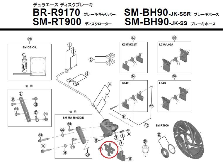 シマノ リペアパーツ BR-RS505 パッドスペーサー
