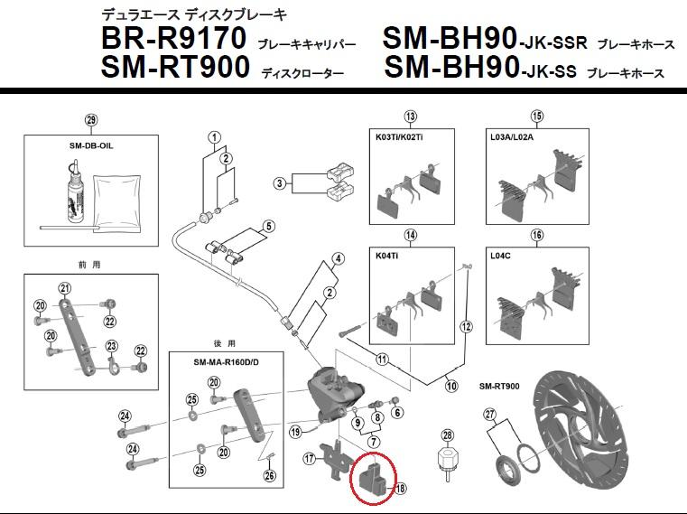 シマノ リペアパーツ BR-RS505 ブリーディング用スペーサー