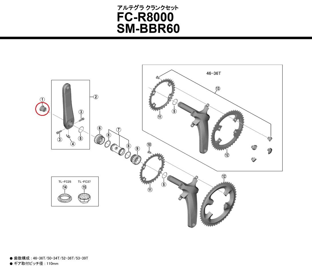 シマノ リペアパーツ FC-6800/5800 クランク取付ボルト
