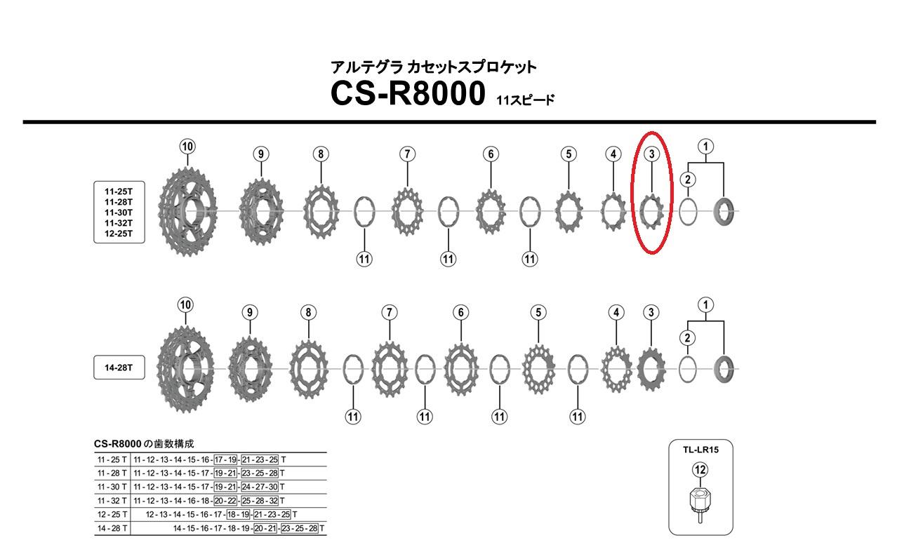 シマノ リペアパーツ CS-R8000 11TギアA ( ツバ付ギア ) 11-25T、11-28T、11-30T、11-32T用