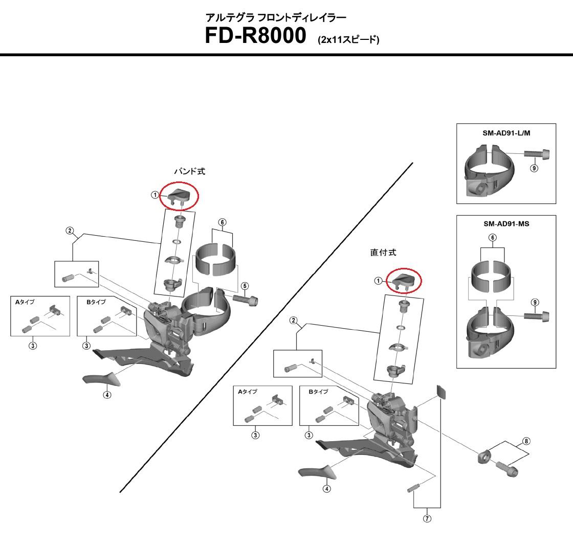 シマノ リペアパーツ FD-R9100 リンクカバー