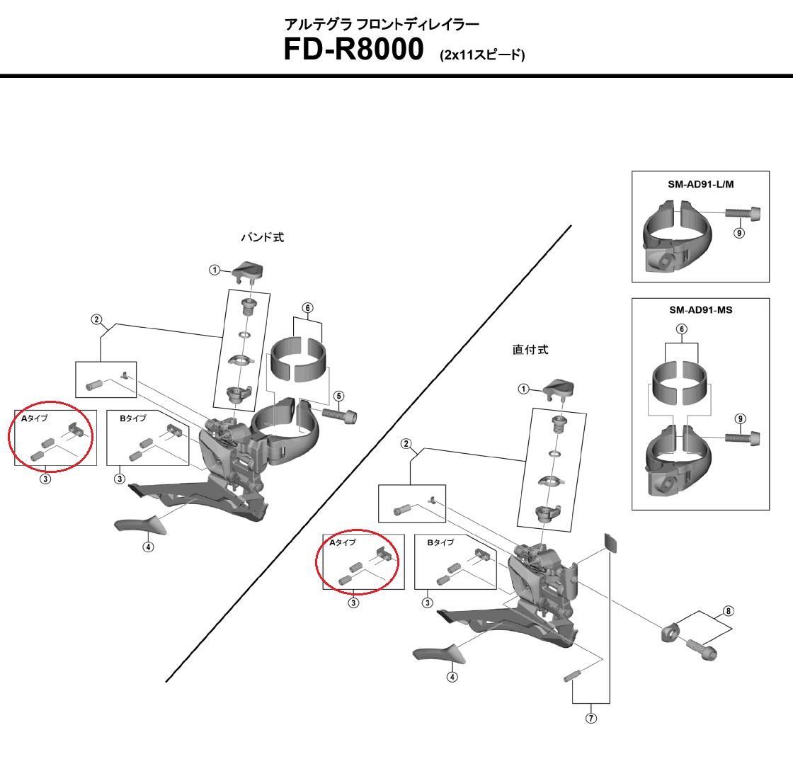 シマノ リペアパーツ FD-R9100 アジャストボルト & プレート ( Aタイプ )