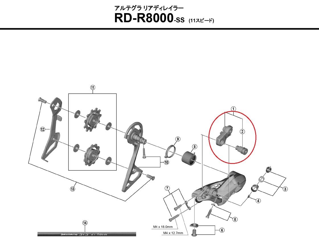 シマノ リペアパーツ RD-R8000 B軸組 ( ノーマル用 )