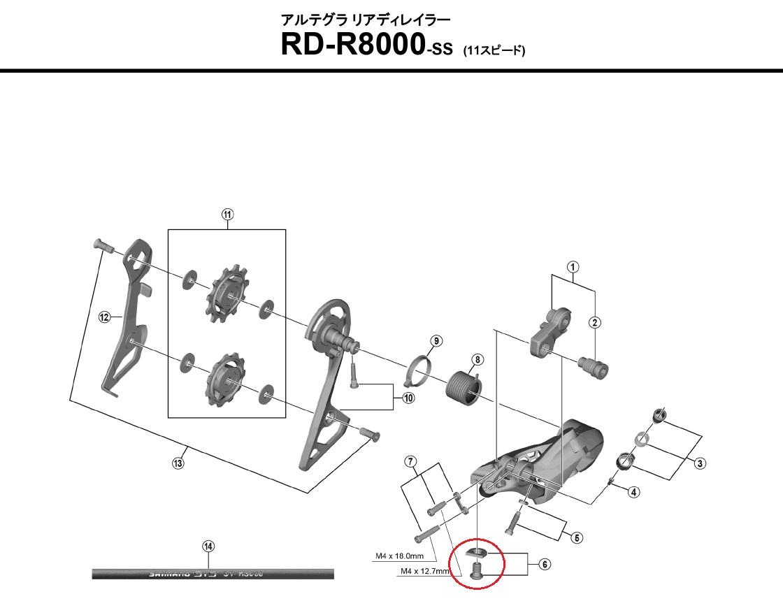 シマノ リペアパーツ RD-R8000 ケーブル固定ボルト & プレート
