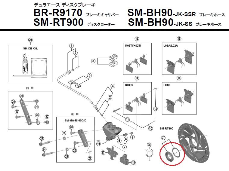 シマノ リペアパーツ ロックリング ( 内セレーションタイプ ) & 間座 SM-RT900用
