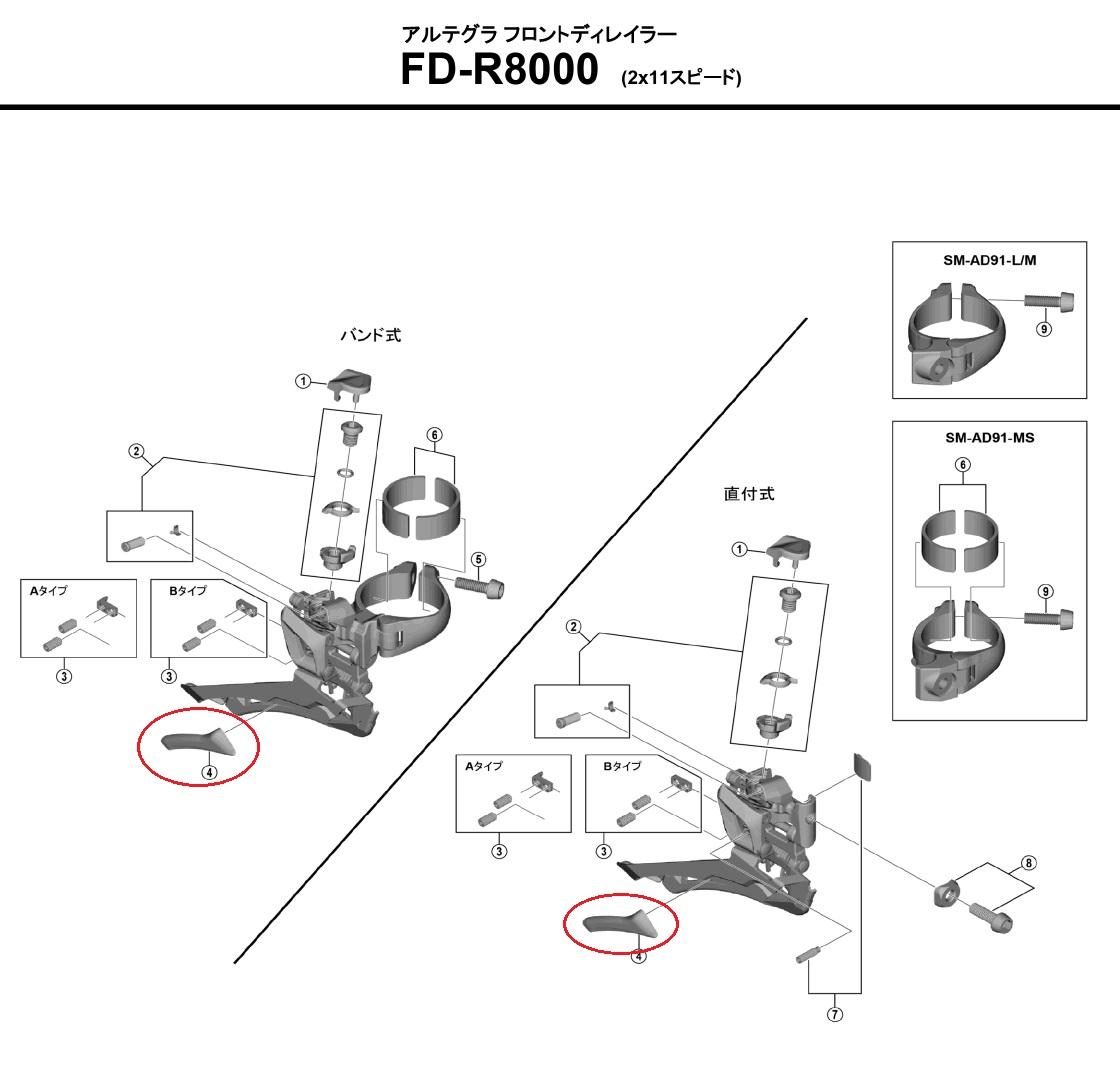 シマノ リペアパーツ FD-R8000 インナースキッドプレート