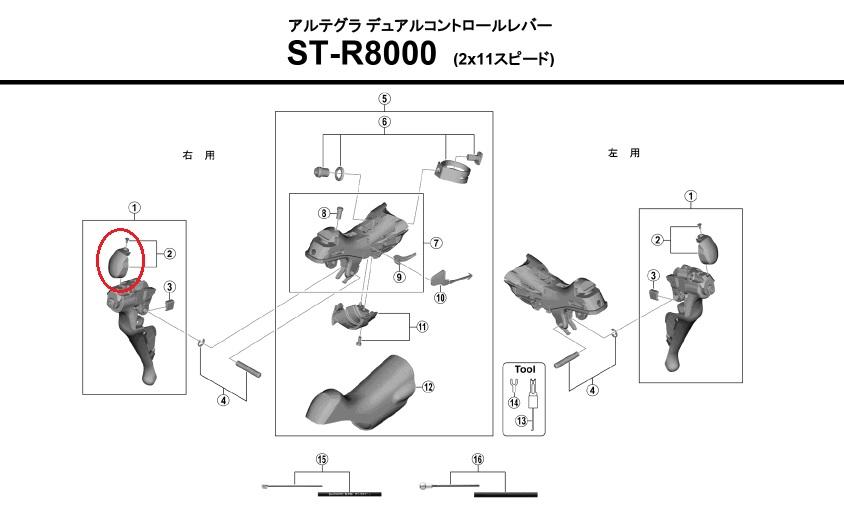 シマノ リペアパーツ ST-R8000 ネームプレートR & 固定ネジ ( 右用 )