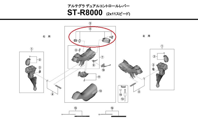 シマノ リペアパーツ ST-R8000 取付バンドユニット ( φ23.8mm〜φ24.2mm )