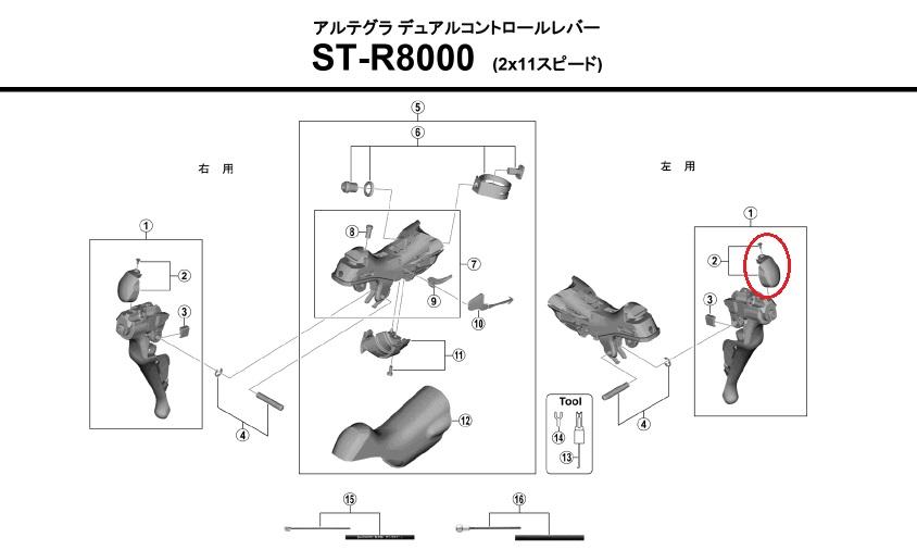 シマノ リペアパーツ ST-R8000 ネームプレートL & 固定ネジ ( 左用 )