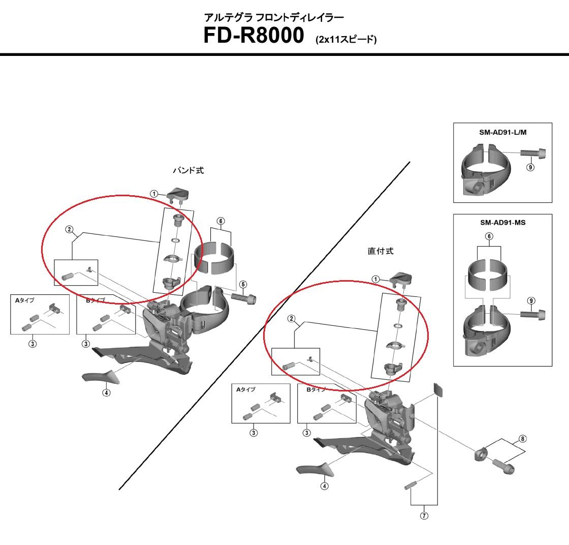 シマノ リペアパーツ FD-R8000 ケーブル固定ボルトユニット & ケーブルアジャストボルトユニット