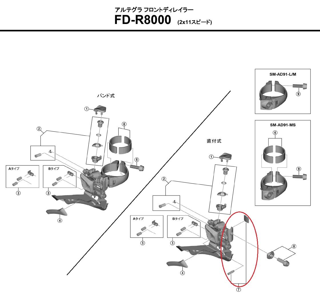 シマノ リペアパーツ FD-R8000 サポートボルト & プレート