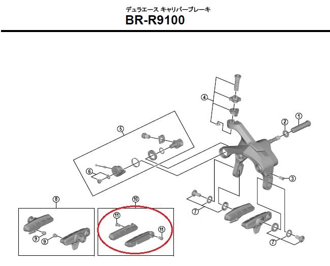 シマノ リペアパーツ R55C4-A カートリッジタイプブレーキシュー(1mm薄いシュー)のみ & 固定ネジ(左右1ペア)カーボンリム用