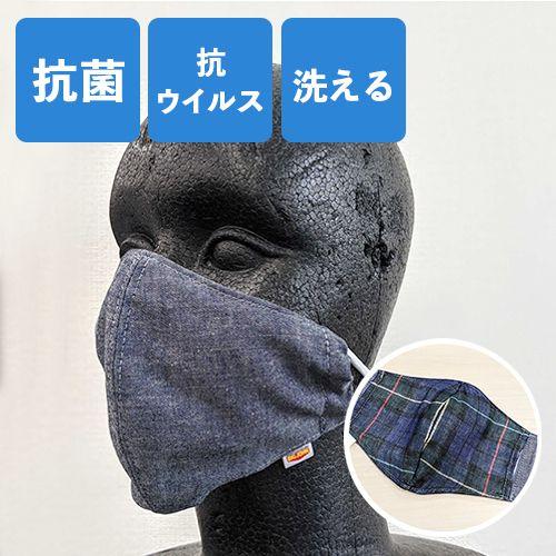 BIG JOHN ( ビッグジョン ) 洗える布マスク 2枚組