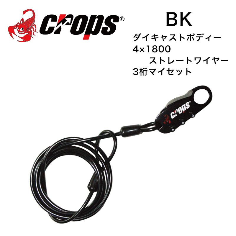 CROPS(クロップス)Q4 ブラック