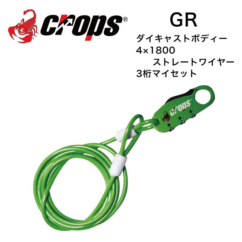 CROPS(クロップス)Q4 グリーン
