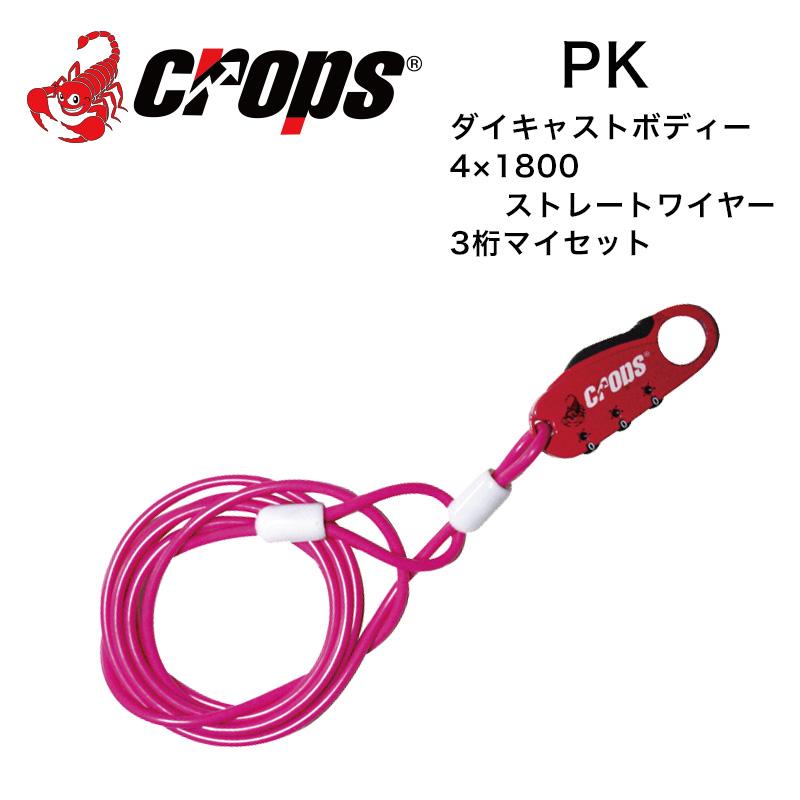 CROPS(クロップス)Q4 ピンク