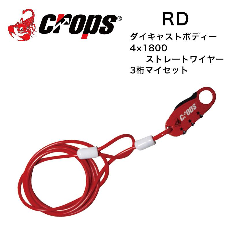 CROPS(クロップス)Q4 レッド