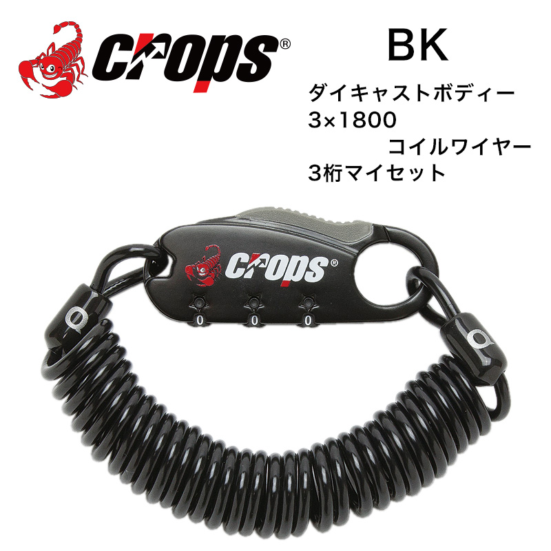 CROPS(クロップス)Q3 ブラック