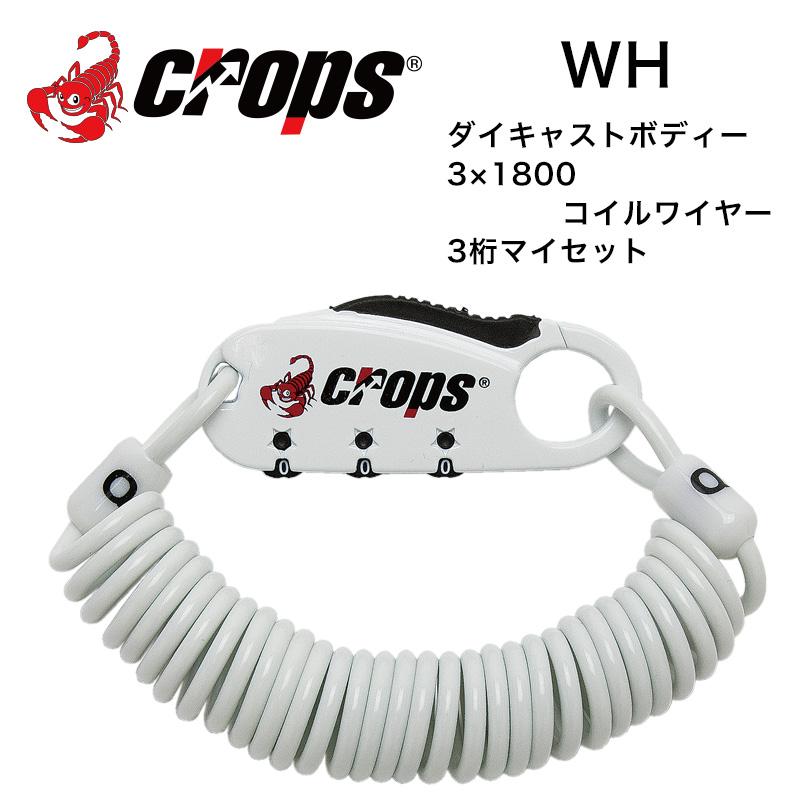 CROPS(クロップス)Q3 ホワイト