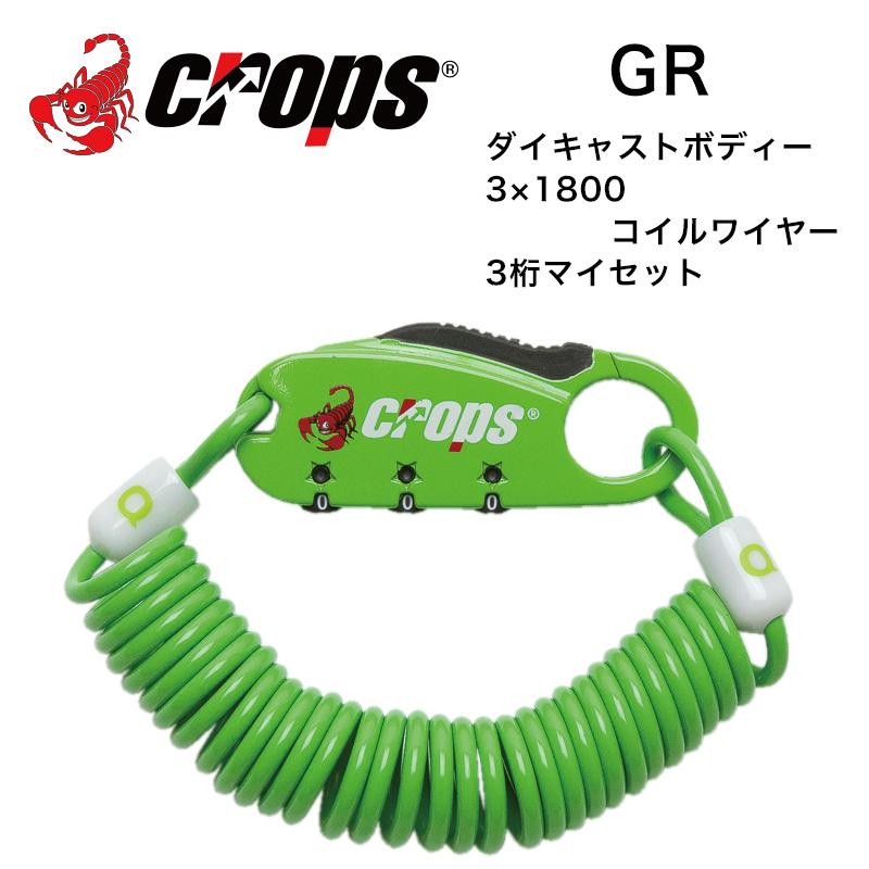 CROPS(クロップス)Q3 グリーン