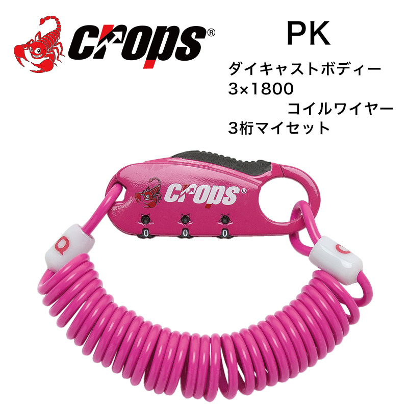 CROPS(クロップス)Q3 ピンク