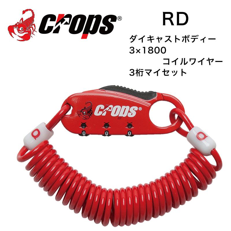 CROPS(クロップス)Q3 レッド
