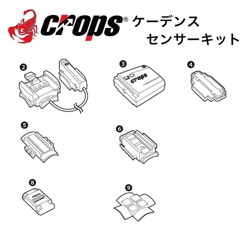 CROPS(クロップス)C04 CC ケイデンスセンサーキット2・3・4・5・6・8・9 ブラック